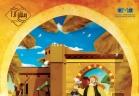 قصص الإنسان في القرآن - الحلقة 12