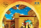 قصص الإنسان في القرآن - الحلقة 17