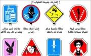 اشارات مرور خاصة بالشباب مؤلم للغاية..