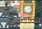 لندن مدينة الفنون
