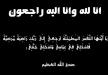خالد فرايرة (أبو أشرف) من عرب الشبلي في ذمة الله