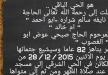الناصرة: الموت يغيب نايفة سالم شرارة - ابو احمد