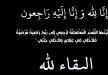 الحاجة فاطمة علي الحمد شريف عبد الغني في ذمة الله