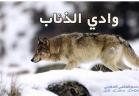 وادي الذئاب - وثائقي