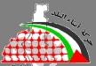 إنتخاب سهيل صليبي رئيسًا لِلمَكتَب السياسي لحركة ابناء البلد