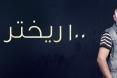 100 ريختر - ريهام حجاج