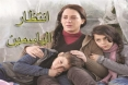 بإنتظار الياسمين -  الحلقة 15
