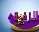 الزفة 2 - الحلقة 16