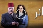 حرائر - الحلقة 14 مشاهدة ممتعة عَ بكرا
