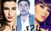 24 قيراط - الحلقة 14 مشاهدة ممتعة عَ بكرا
