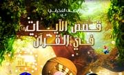 قصص الآيات في القرآن - الحلقة 14