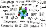 ما هي اكثر لغات العالم انتشاراً وما موقع اللغة العربية عالمياً؟