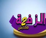 الزفة 2 - الحلقة 17
