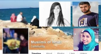 المسلمون في إسرائيل صفحة مجهولة المصدر في فيسبوك تتحدث باسمهم