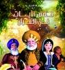 قصص الآيات في القرآن - الحلقة 13