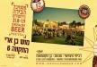 شخصيات فلسطينية تندد بإقامة مهرجان للخمور على أرض مقبرة مأمن الله