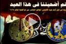 مصر:  بيت المقدس يهدد بموجة من عمليات القتل في عيد الأضحى