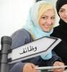 سيدات العرب يتفوقن على سيدات الغرب في مجال المال والأعمال