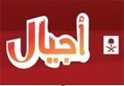 قناة أجيال AjyalTV