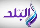 Sada ELbalad live - صدي البلد بث مباشر