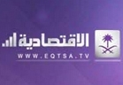 قناة الإقتصادية السعودية