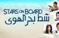 شط بحر الهوى الموسم الرابع الحلقة 1