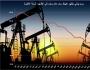 فنزويلا أكبر المتضررين من تراجع أسعار النفط