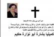 كميليا بشارة أبو نوارة حكيم (أم غسان) من الناصرة في ذمة الله