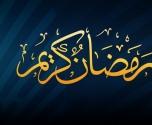 فلكياً: رمضان يبدأ في 18 حزيران