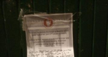 مزاعم عن ظهور البقرة الحمراء: متطرفون يهود يعلقون لافتات تدعو العرب لإخلاء الحرم