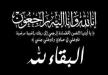 الحاجة راضية عبد القادر ابو ناجي حامد من الناصرة في ذمة الله .