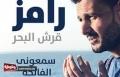 تابعوا معنا رامز قرش البحر - الحلقة 6