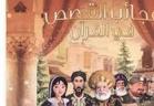 عجائب القصص في القران - الحلقه 7