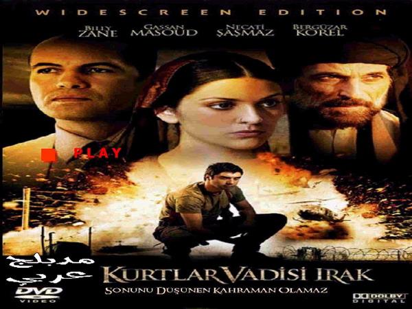 Film wadi diab iraq