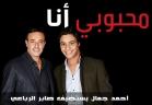 محبوبي أنا - صابر الرباعي & أحمد جمال (ج 1)