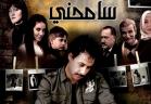 سامحيني - الحلقة 55