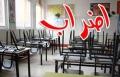 حيفا : مدرسة الحوار تعلن الاضراب وعدم افتتاح العام الدراسي