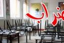 تضامنا مع المدارس الأهلية: الاثنين إضراب المدارس بالبلدات العربية