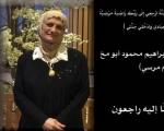باقة : الحاجة والمربية منيرة ابراهيم محمود ابو مخ  في ذمة الله