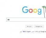 بعد سنوات.. غوغل تعدل شعارها