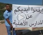 مدرسة كلية الجليل في عيلبون تتظاهر ضد سياسة الحكومة تجاه المدارس الأهلية