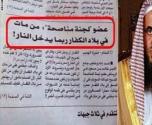 رجل دين سعودي: من مات في بلاد الكفار فربما يدخل النار