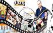 وبعدين، الأخيرة: صناعة الإحباط في المجتمع العربي!