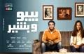 شاهدوا معنا الفيلم المصري بيبو وبشير