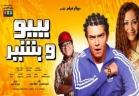 Film bibou wa bachir