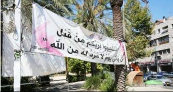 التجمع الوطني: ازالة الشرطة للافتات بشهاب الدين استهتار بالسلطة المحلية