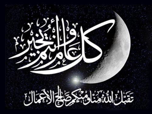 أول أيام عيد الأضحى المبارك الثلاثاء 16 تشرين الثاني