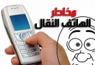 مخاطر الهاتف النقال