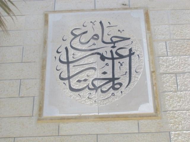 بالصور..جامع عمر المختار يافة الناصرة رووعة IMG_2053