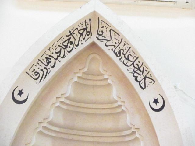 بالصور..جامع عمر المختار يافة الناصرة رووعة IMG_8061
